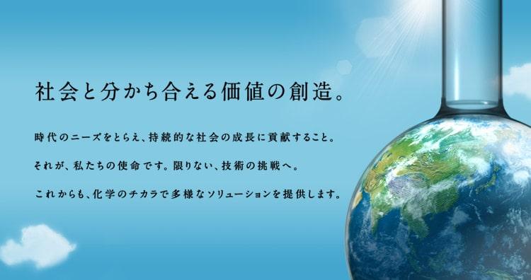 三菱ガス化学株式会社